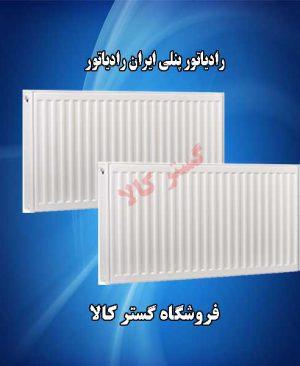 رادیاتور پنلی ایران رادیاتور 1